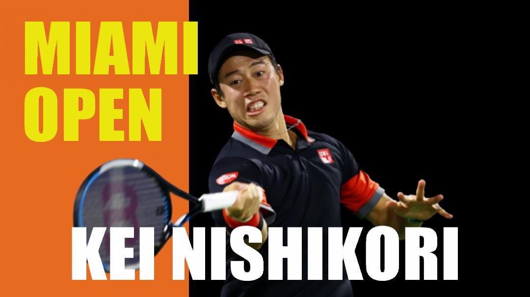 マイアミ・オープン・テニスの2回戦(初戦)は錦織圭