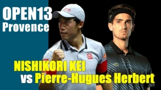 錦織圭vsピエール=ユーグ・エルベール2021オープン13の1回戦