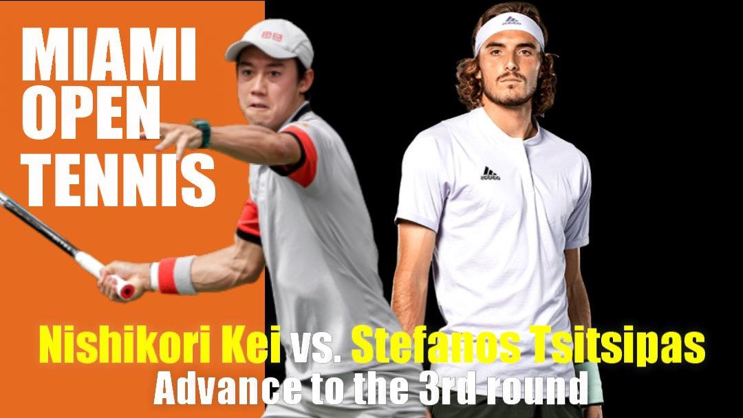 マイアミ・オープン・テニスの3回戦は錦織圭