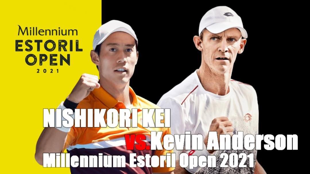 エストリル・オープン・テニスの2回戦(初戦)は錦織圭vsケビン・アンダーソン