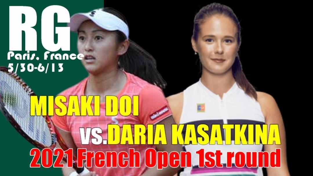 1回戦 2021全仏オープンテニス・土居美咲vsダリア・カサトキナ