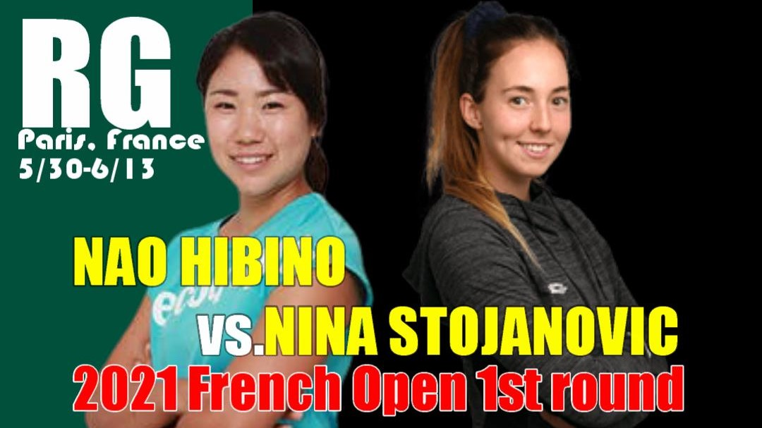 1回戦 2021全仏オープンテニス・日比野菜緒vsニーナ・ストヤノヴィチ