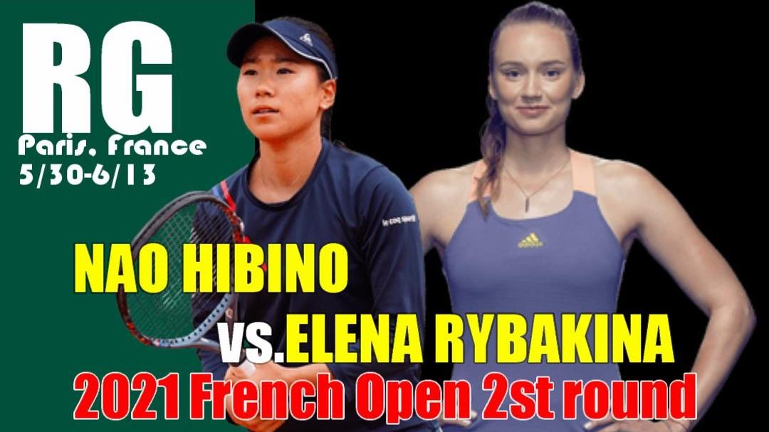 2回戦 2021全仏オープンテニス・日比野菜緒vsエレナ・リバキナ