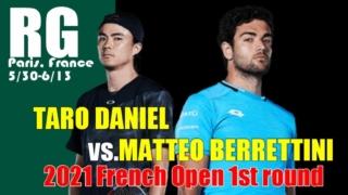2021全仏オープンテニス(フレンチオープン)1回戦 ダニエル太郎vsマッテオ・ベレッティーニ