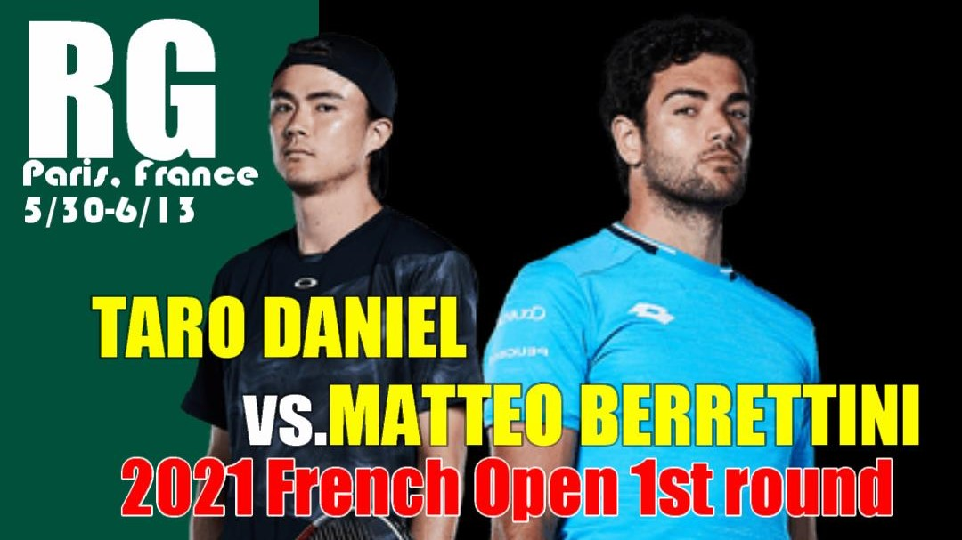 1回戦 2021全仏オープンテニス・ダニエル太郎vsマッテオ・ベレッティーニ