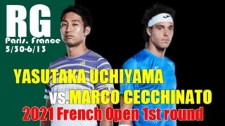 2021全仏オープンテニス(フレンチオープン)1回戦 内山靖崇vsマルコ・チェッキナート