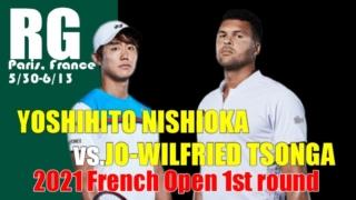 2021全仏オープンテニス(フレンチオープン)1回戦 ジョー=ウィルフリード・ツォンガvs西岡良仁