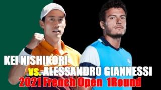 2021全仏オープンテニス(ローランギャロス)1回戦 錦織圭vsアレッサンドロ・ジャンネッシ