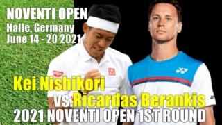 2021ノベンティオープン(ハレオープン)1回戦、錦織圭vsリカルダス・ベランキス
