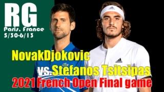 2021全仏オープンテニス(ローランギャロス)決勝、N.ジョコビッチvs S.チチパス