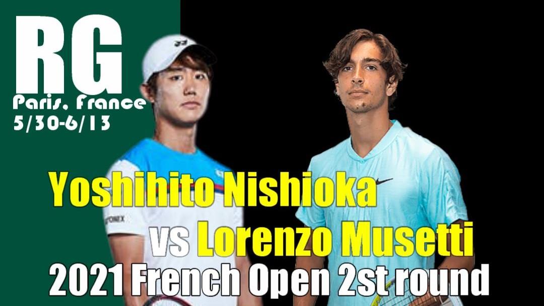2回戦 2021全仏オープンテニス・ロレンツォ・ムゼッティvs西岡良仁