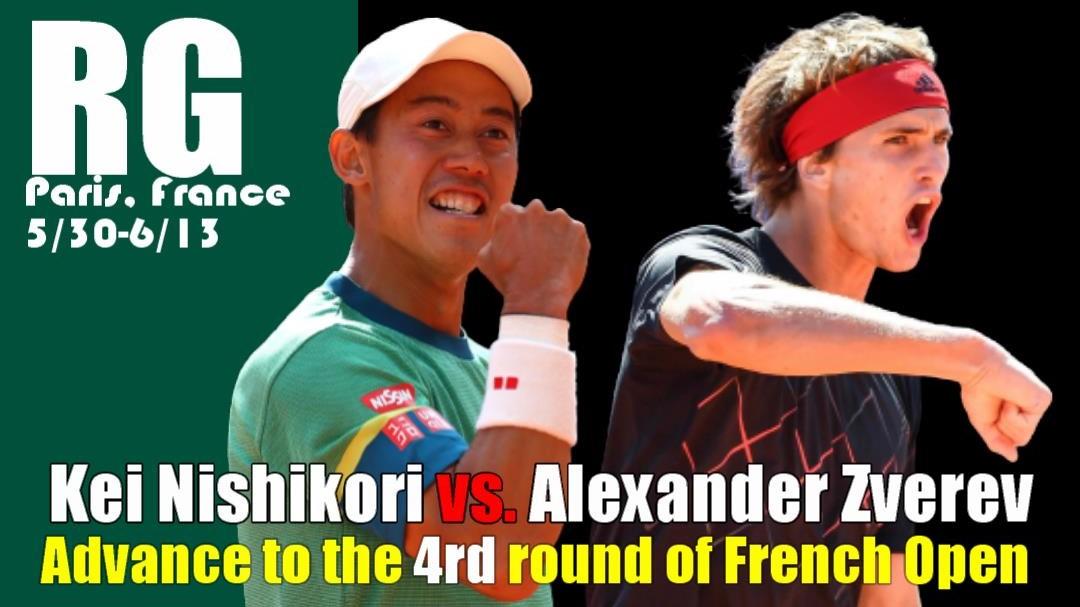 全仏オープンテニス(ローランギャロス)4回戦 錦織圭vs A.ズベレフ