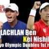 東京五輪テニス男子ダブルス1回戦 錦織圭/マクラクラン勉 ペア