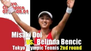 東京五輪テニス女子シングルス2回戦 土居美咲vs Bベンチッチ