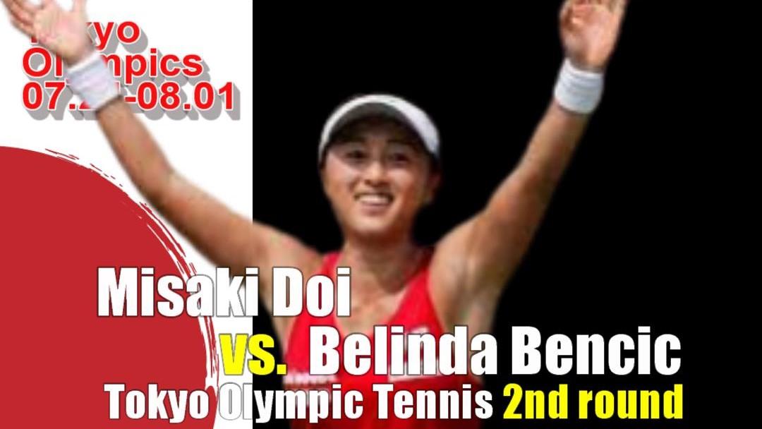 東京オリンピック(東京五輪)女子シングルス2回戦 土居美咲vs ベリンダ・ベンチッチ