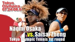 東京五輪テニス女子シングルス1回戦 大坂なおみ vs Z.サイサイ