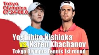 東京五輪テニス男子シングルス1回戦  西岡良仁 vs Kハチャノフ