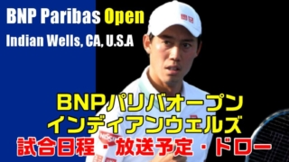 2021 BNPバリパ・オープン(インディアンウェルズ・テニス大会)|放送予定、日程、トーナメント表(ドロー)、ポイント、ツアー情報
