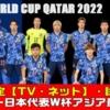【サッカー日本代表】テレビ放送予定・ネット中継 ワールドカップ・カタール2022のアジア最終予選の試合日程