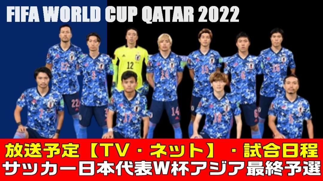 【サッカー日本代表】ワールドカップ・アジア最終予選の試合日程、放送予定(テレビ・ネット)