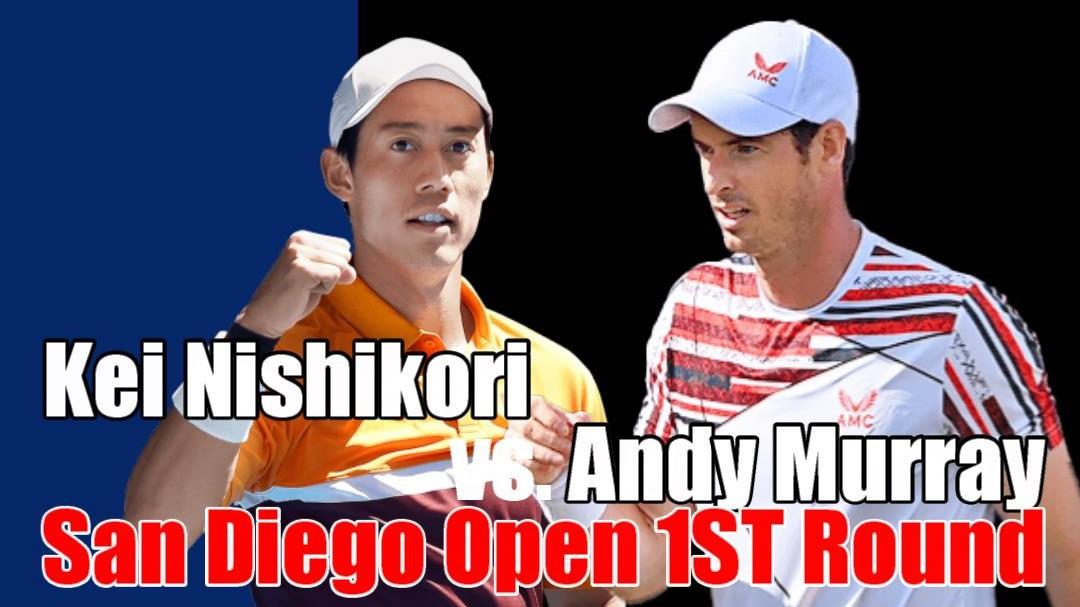 サンディエゴオープンテニス(San Diego Open)1回戦 錦織圭vs アンディ・マレー