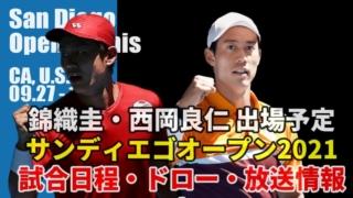 2021サンディエゴオープンテニス/錦織圭・西岡良仁・出場予定