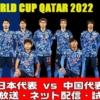 【サッカー日本代表vs 中国】ワールドカップ・アジア最終予選の試合日程、放送予定(テレビ・ネット)