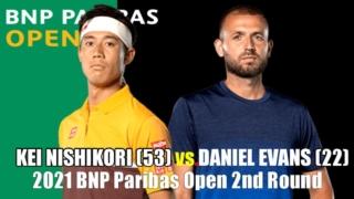 錦織圭vs D.エバンス|2回戦 2021 BNPパリバオープンの試合日程、放送予定(テレビ・ネット)、ライブ速報、ドロー