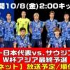 サッカー日本代表vs.サウジアラビア|テレビ放送・ネット中継 W杯アジア最終予選と試合メンバー|日本時間10/8(金)2:00キックオフ