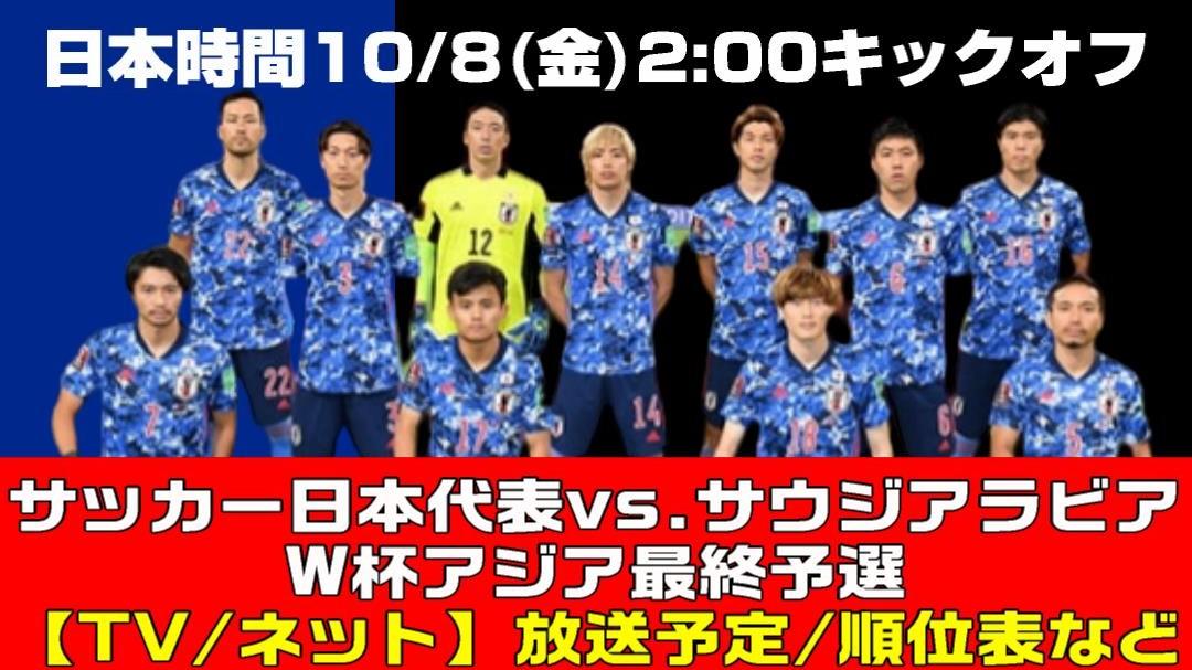 サッカー日本代表vs.サウジアラビア テレビ放送・ネット中継 W杯アジア最終予選の試合日程(時間)
