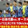 サッカー日本代表vs.オーストラリア|テレビ放送・ネット中継 W杯アジア最終予選と試合メンバー|10/12(火)19:10キックオフ