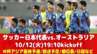 サッカー日本代表vs.オーストラリア テレビ放送・ネット中継 W杯アジア最終予選と試合メンバー 10/12(火)19:10キックオフ