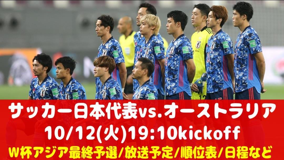 サッカー日本代表vs.オーストラリア|テレビ放送・ネット中継 W杯アジア最終予選の試合日程(時間)