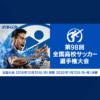 第98回全国高校サッカー選手権大会|日本テレビ